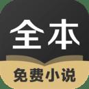 TXT全本免费小说全集