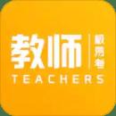 教师极易考