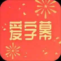 爱字幕视频制作