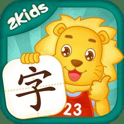 2Kids学汉字