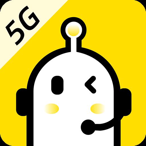 5G韭黄电话助理