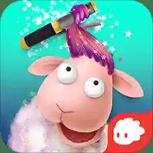 羊羊理发师