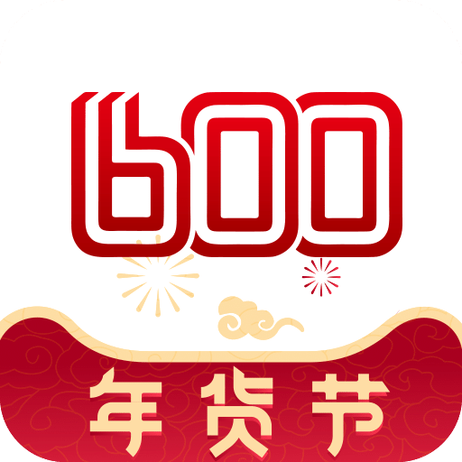600生活