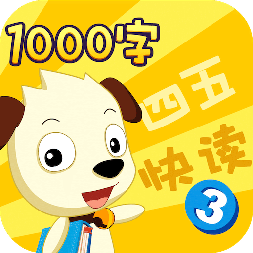 四五快读学汉字3