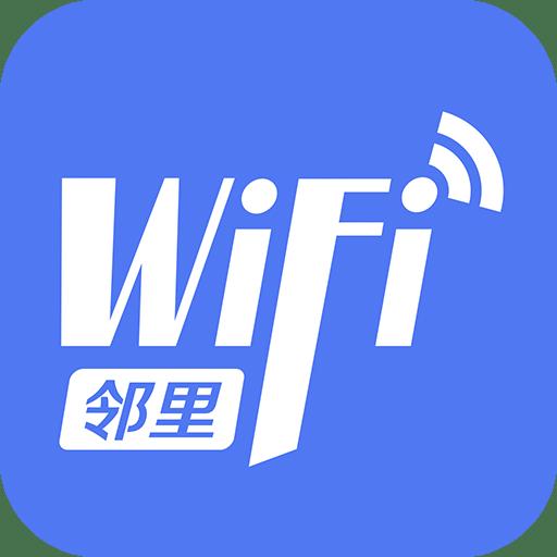 邻里WiFi密码