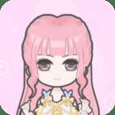 装扮公主少女换装化妆