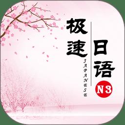 极速日语N3
