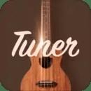 吉他调音器专业版