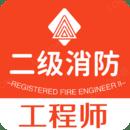 二级注册消防工程师丰题库