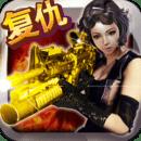 CF全名狙击:复仇女神
