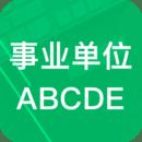 事业单位ABCD