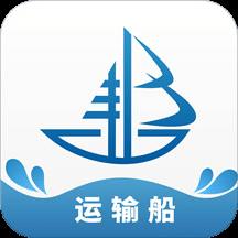 船汇-运输船