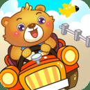儿童游戏交通工具