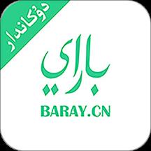 Baray商家