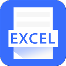 Excel电子表格