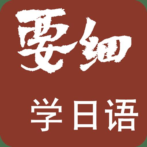 要细日语五十音