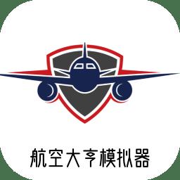 模拟经营:航空大亨模拟器