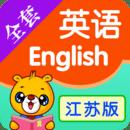 江苏小学英语