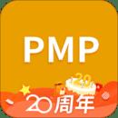 PMP项目管理助手