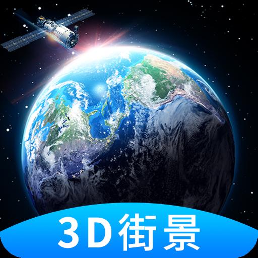 世界3D街景