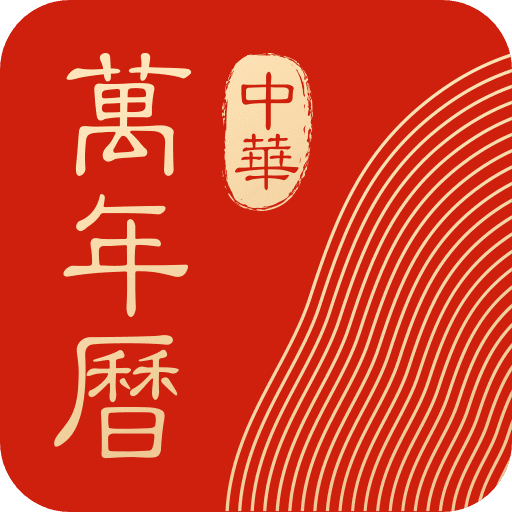 中华万年历日历