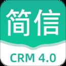 简信CRM v4
