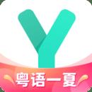 粤语学习通