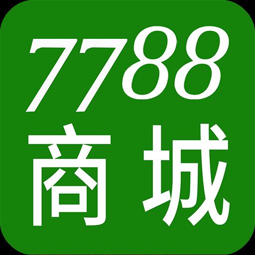 7788商城