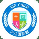 VIPChild少儿国际班教学