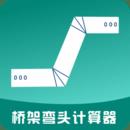 桥架弯头计算器