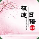 极速日语N2