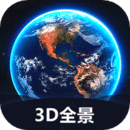 世界3D全景地图