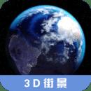 3D高清街景地图